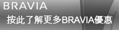http://www.sony.com.hk/asset/image/products/bravia_zh.jpg